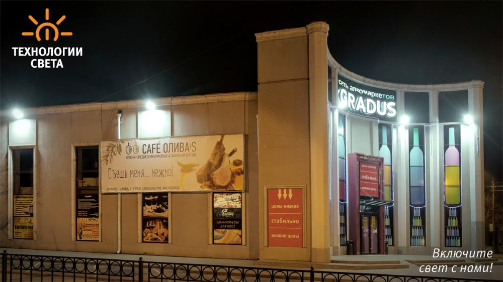 Сеть магазинов ''Градус'' (бывший кинотеатр Октябрь).