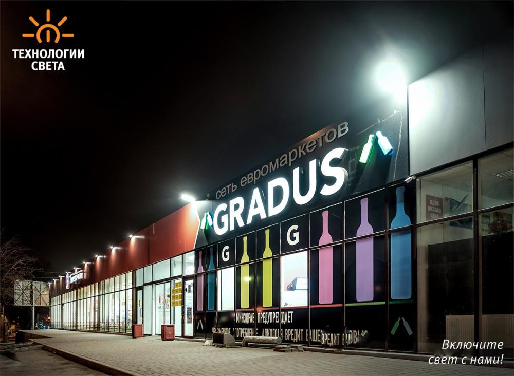 Сеть магазинов ''Градус''
