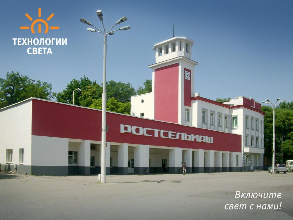 Завод ''Ростсельмаш''